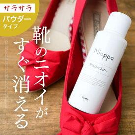 【送料無料】靴 消臭 パウダー 粉 足 臭い ニオイ 消臭剤 入れておく 匂い 100%天然素材安全でお肌にやさしい100%天然成分の消臭・除菌・抗菌 魔法