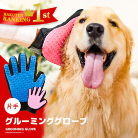 【高評価4.2獲得!!】ペット グルーミング グローブ 抜け毛 防止 マッサージにもなります 高品質ラバー 犬 猫 ブラシ トリミング ペット用品 グルーミンググローブ ポイント消化