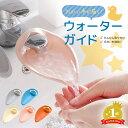 ウォーターガイド 一点型 子供 キッズ ベビー 蛇口 手洗い 補助 サポート 便利グッズ お助けアイテム 簡単 取り付け …