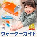 ウォーターガイド 一点型 子供 キッズ ベビー 蛇口 手洗い 補助 サポート 便利グッズ お助けアイテム 簡単 取り付け 水道口 補助蛇口 届く aque AQUE ブルー オレンジ 1年保証