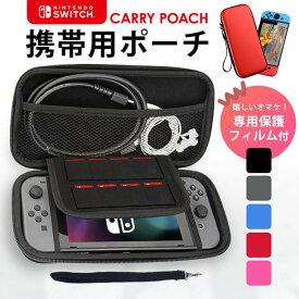 液晶保護シート付き スイッチ Switch スイッチライト Switch Liteケース カバー 耐衝撃 Nintendo ポーチ ポータブル セミハード EVAポーチ 最大8枚収納可能