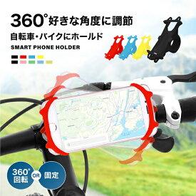 自転車 スマホホルダー バイク 各種スマートフォン対応 シリコン 素材 ベビーカー ロードバイク サイクリング iPhone 12 11 Pro X XS XR Max 8 7 SE SE2 Android