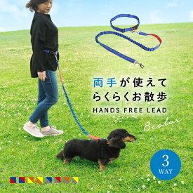 リード 犬 ハンズフリー 犬と一緒にランニング ジョギング 腰に巻ける 肩掛け ショルダー ポール留め 便利 長め マルチ パラシュートコード ペット用品