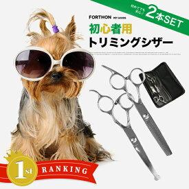 【楽天1位】入門セットトリミングシザー 2本セット カット セニングシザー ペット用シザー 丸い先端 安全 高品質 犬 猫 ペット用品 はさみ