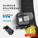 GoPro クリップマウント アクセサリー 360° 回転式 gopro Hero8/7/6/5/4/3/2 ゴープロ スポーツカメラ アクションカ…