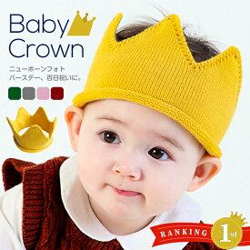【楽天1位】ベビー ヘアバンド 王冠 クラウン ニット 帽子 キャップ 全5色 記念日 誕生日 お祝い ギフトに最適 赤ちゃん ベビークラウン 被り物
