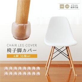 椅子 脚 カバー 16個 4席分 セット シリコン製 クリア フローリング 足カバー 畳 傷防止 床保護 ずれにくい 簡単装着 椅子 ソックス カバー 便利アイテム インテリア