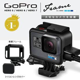 【楽天1位】GoPro HERO 5 6 7 Black用 保護フレーム シリコンレンズカバー ゴープロ アクセサリー カメラ 保護ケース 衝撃 傷から守る