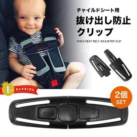 【2個セット】チャイルドシート 抜け出し防止ベルト ハーネスクリップ チャイルドシート用クリップ 車 安全 ドライブ 子供 ベビー