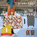 スーツケース カバー キャリーバッグ スーツケースカバー 保護カバー ラゲッジカバー 専用 カラフル 取り付け簡単 コ…