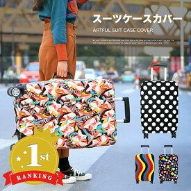 スーツケース カバー キャリーバッグ スーツケースカバー 保護カバー ラゲッジカバー 専用 カラフル 取り付け簡単 コンパクト 収納