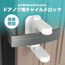 チャイルドロック ドア ノブ ドア専用 簡単開閉 ベビーロック ベビーガード ドアロック 安全 安心 ストッパー ケガ防…