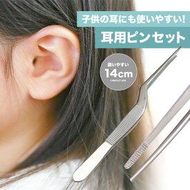 耳用 ピンセット 14cm しっかり掴める ルーツェ型 耳掻き 耳かき 耳掃除用品 クリーナー 医療 介護 大人 子供 ポイント消化