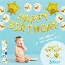 誕生日 飾り付け バルーン 3点セット 風船 星型風船 ハッピー バースデー 文字 HAPPY BIRTHDAY サプライズ 花 数字 ハ…