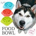 ペット 早食い防止 犬 ワンちゃん フードボウル 丸飲み ドッグフード ペットフード お皿 ペット用品 ペットアイテム …