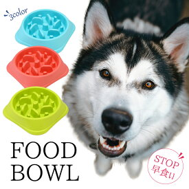 ペット 早食い防止 犬 ワンちゃん フードボウル 丸飲み ドッグフード ペットフード お皿 ペット用品 ペットアイテム 食器 防止