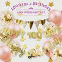 100日 記念 誕生日 飾り付け ハーフ バースデー ガーランド バルーン 風船 ハッピー バースデー 百日祝い お食い初め …