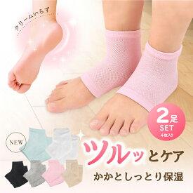 【2足セット】 かかとケア 靴下 ソックス シリコン 踵 かかと ケア つるつる 通気性 角質ケア 乾燥 ひび割れ ツルツル 保湿 フット ケア 滑らか 潤い
