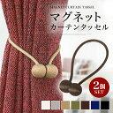 カーテン タッセル マグネット 2個セット 強力マグネット インテリア 雑貨 おしゃれ かわいい シンプル カーテン留め…