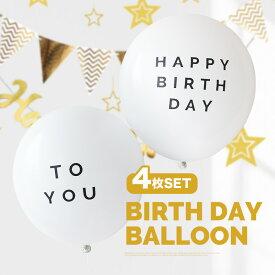 HAPPY BIRTHDAY TO YOU バルーン 4枚 風船 パーティー happy birthday to you プレゼント 飾り付け 誕生日 バルーン 白 モノトーン バースデイ 飾り バースデー パーティーデコレーション ゴム風船