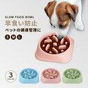 フードボウル 早食い防止 犬 猫 食器 早食い 小型犬 中型犬 大型犬 丸飲み防止 餌入れ エサ入れ 丸洗い可能 熱湯消毒…