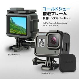 GoPro HERO 8 9 Black用 保護フレーム シリコンレンズカバー ゴープロ アクセサリー カメラ 保護ケース 衝撃 傷から守る