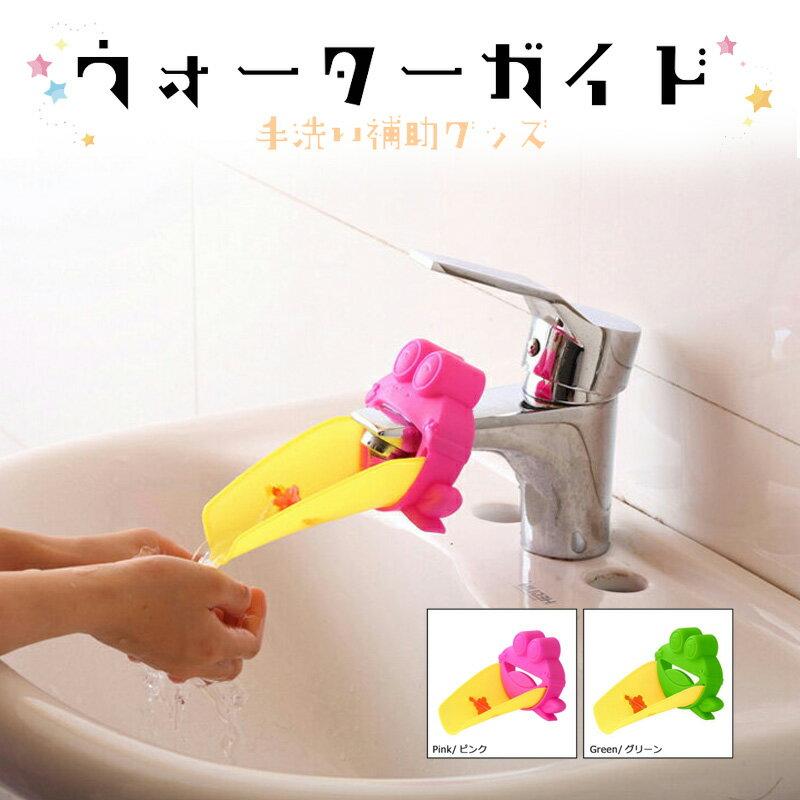 アクアガエル ウォーターガイド 子供 キッズ ベビー 蛇口 手洗い 補助 サポート 便利 簡単 取り付け 水道口 補助蛇口 届く aque AQUE