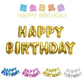 誕生日 飾り付け バルーン 風船 ハッピー バースデー 文字 HAPPY BIRTHDAY サプライズ 花 数字 ハーフバースデー