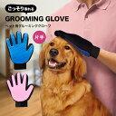 【高評価4.2獲得!!】ペット グルーミング グローブ 抜け毛 防止 マッサージにもなります 高品質ラバー 犬 猫 ブラシ …