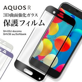 SHARP AQUOS R ガラスフィルム シャープ アクオス SH-03J 全面保護 3Dフィルム 曲面 docomo au SoftBank 液晶保護フィルム 5.3インチ 自動吸着 9H硬度 SHV39