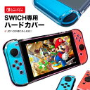 Nintendo switch スイッチ ハードケース 全面保護 ハード カバー ケース クリア 保護 Joy-Con コントローラー ジョイコン 収納 ニンテンドウ 任天堂