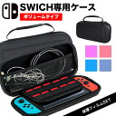 液晶保護 フィルム switch ケース 任天堂 スイッチ カバー ポーチ 収納バッグ セミハード EVA ゲームカード 5枚 10枚 収納 カラー 大容量