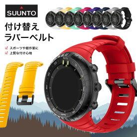 Suunto Core ベルト バンド ストラップ スント コア ソフト 高級 TPU 腕時計 取り付けアダプター付き