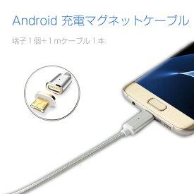 マグネット式充電 マイクロ usb ケーブル microusb 充電ケーブル マグネット ケーブル マグネット磁石 断線しにくい アルミ合金 Android usbケーブル Xperia Galaxy ZenFone Go HUAWEI nova lite P9lite スマホケーブル 約1m