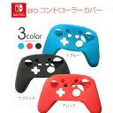 Nintendo Switch Pro コントローラー カバー ニンテンドー スイッチ プロコン ケース 任天堂 シリコン 保護 ケース ブ…