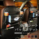 シートバックポケット 車載 カーポケット 後部座席 収納ポケット 大容量 スペース 小物入れ ティッシュ ドライブポケ…