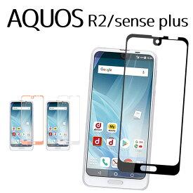AQUOS R2 ガラスフィルム 3Dラウンドエッジ加工 指紋防止 飛散防止 気泡防止 撥油コーティング加工 スマホ スマートフォン