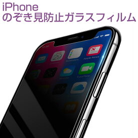 iPhone X 覗き見防止 ガラスフィルム 液晶保護フィルム iPhone 8 iPhone 7 Plus アイフォン カバー なめらかタッチ 硬度9H 防水 指紋防止