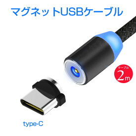 Type-c 充電 マグネットケーブル 2m 360° 充電器 充電ケーブル LEDライト XperiaXZ スマホ スマートフォン 360度回転