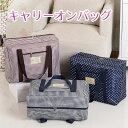 トラベルバッグ 折りたたみ キャリーオンバッグ トランクオン ボストンバッグ 大容量 収納 コンパクト スーツケース …