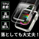Apple watch ケース アップルウォッチ カバー クリア 38mm/42mm Series3 保護カバー 保護ケース 全面液晶 耐衝撃 TPU 柔らかい...