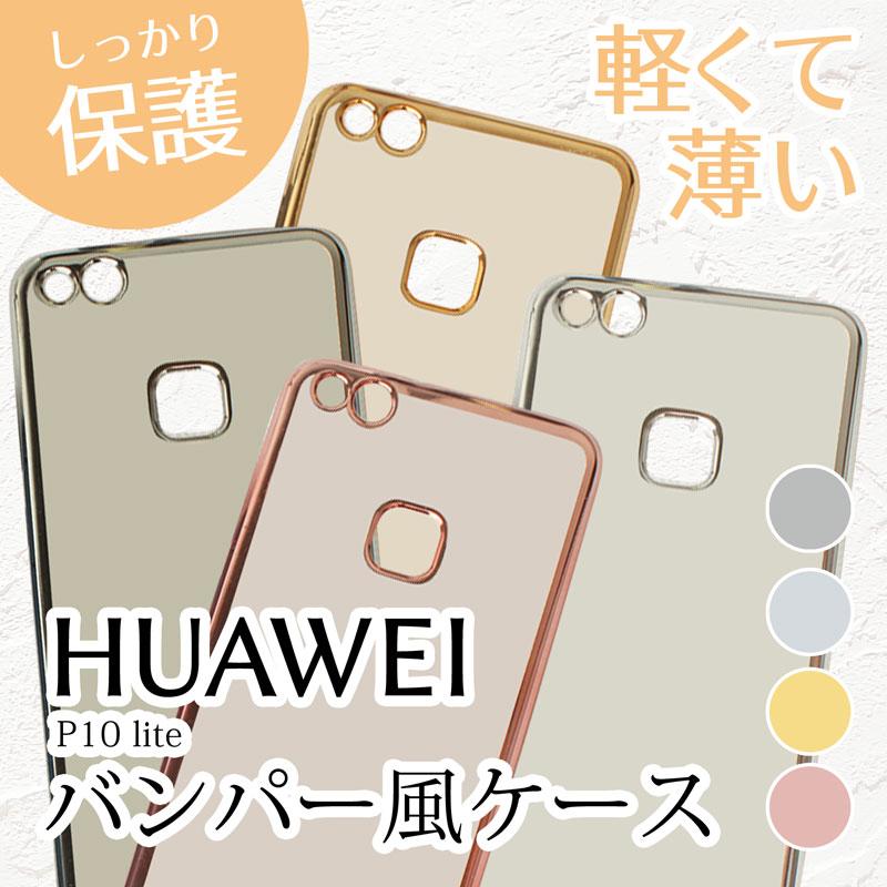 送料無料 HUAWEI P10 lite ケース サイドカラード クリア TPUケース スマホケース HUAWEI P10 lite ケース 透明 クリアケース ソフト ファーウェイ バンパー カバー