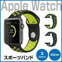 Apple Watch Series2 バンド 42mm シリコン スポーツバンド アップルウォッチ スポーツ交換ベルト ランニング ジョギング Sport ベ...