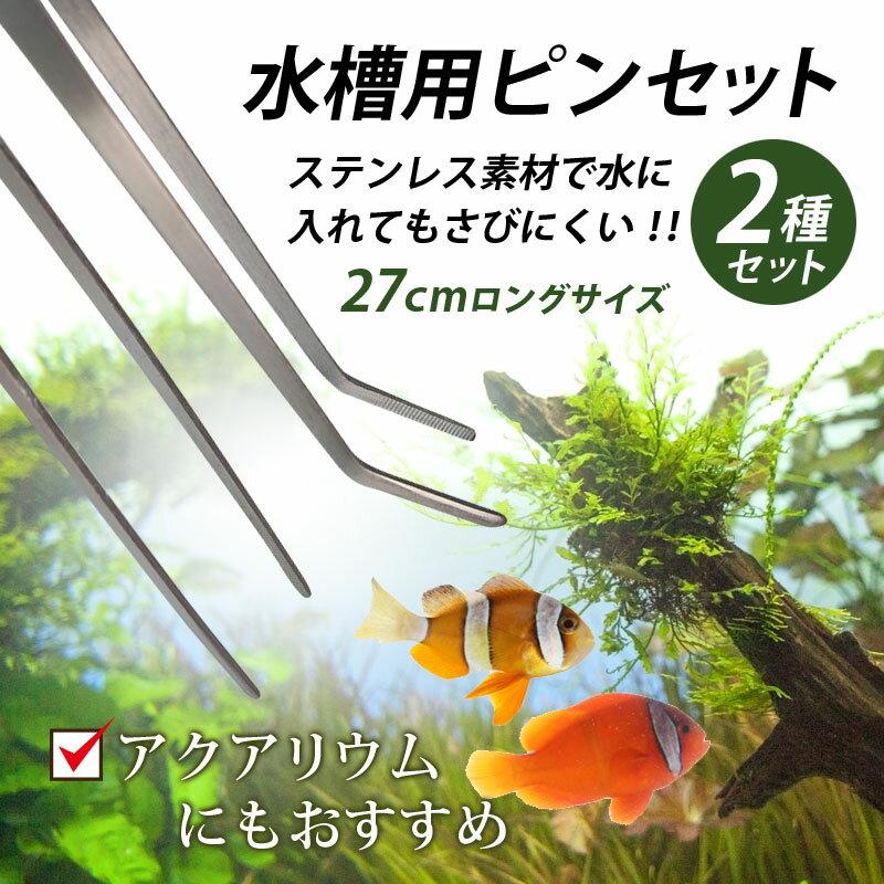 ピンセット ハーバリウム 水槽 水草 ロング ステンレス ストレート カーブ 27cm 2本セット アクアリウム 掃除 熱帯魚 メダカ トリミング