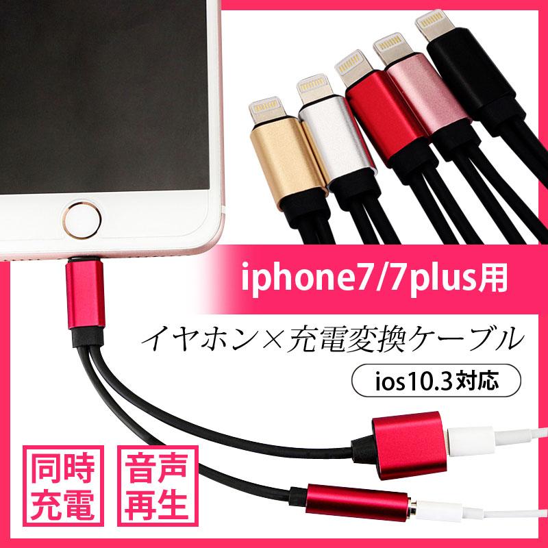 iPhone7 7Plus 最新版 iOS10.3.3 対応 イヤフォン イヤホン 充電 充電しながら アダプタ 同時 音楽 変換 ケーブル アダプター 2in1 Lightning 3.5mm端子 オーディオジャック イヤホンジャック ヘッドホン