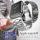 アップルウォッチ Apple Watch バンド ステンレス apple watch 38mm 42mm スチール 耐久性 錆びにくい 丈夫 高級 高品質 バン...