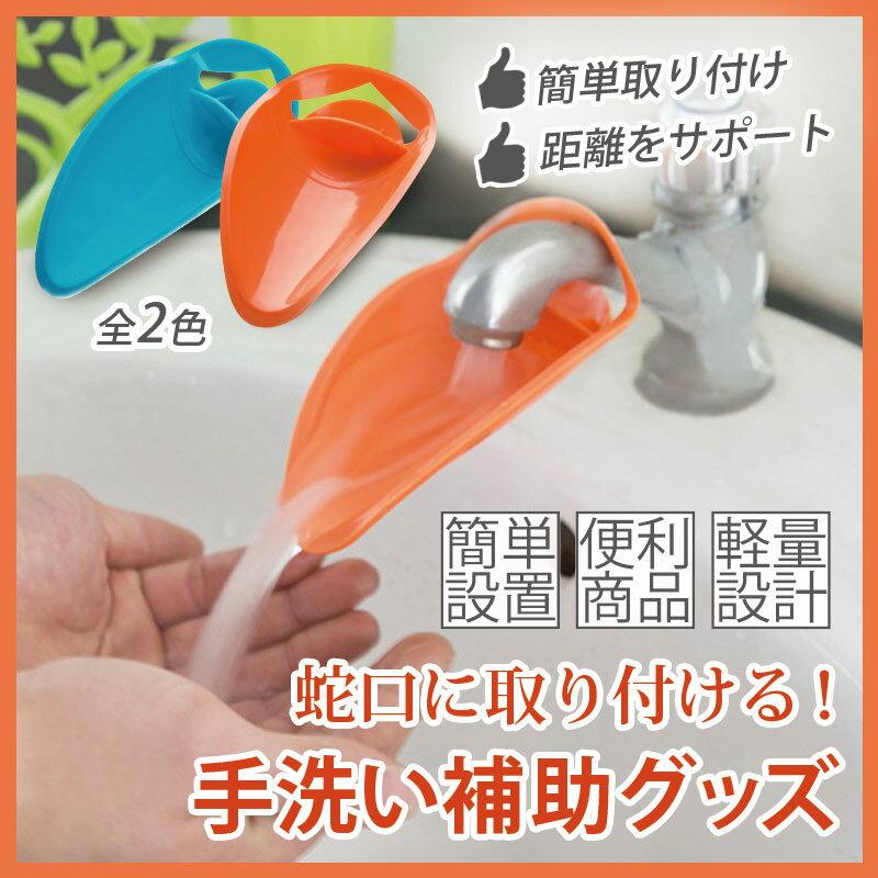 ウォーターガイド 一点型 子供 キッズ ベビー 蛇口 手洗い 補助 サポート 便利グッズ お助けアイテム 簡単 取り付け 水道口 補助蛇口 届く aque AQUE ブルー オレンジ