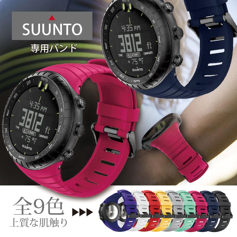 Suunto Core バンド ストラップ スント コア ソフト 高級 TPU 腕時計 交換ベルト 取り付けアダプター付き 全9色 ブラック グレー ネイビー ホワイト イエロー レッド パープル ローズレッド グリーン