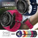 Suunto Core バンド ストラップ スント コア ソフト 高級 TPU 腕時計 交換ベルト 取り付けアダプター付き 全9色 ブラック グレー ネイビー ...