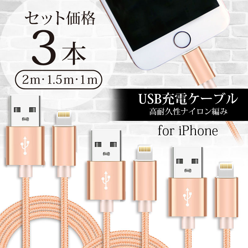 iPhone 充電ケーブル 3本セット/1M+1.5M+2M ケーブル 高速充電データー通信可 両面 アルミ合金 断線防止 iPhone X iPhone8 1m/1.5m/2m 選べる長さ ブラック シルバー ゴールド ローズゴールド レッド ブルー